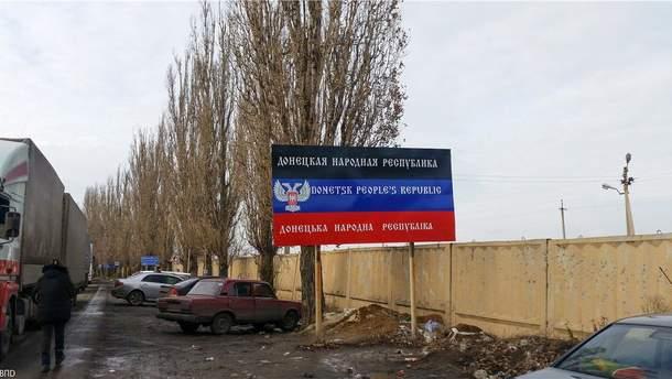 Яку дискредитацію України підготували окупанти на Донбасі