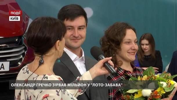 """Олександр Гречко зірвав мільйон у """"Лото-Забава"""""""
