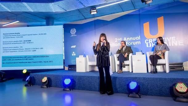 "Международный форум ""Креативная Украина"""