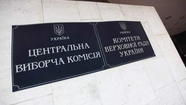 В ЦИК рассказали, во сколько обойдутся украинцам президентские выборы