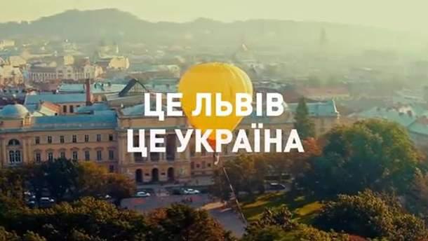 Відеоролик про Львів захопив користувачів мережі