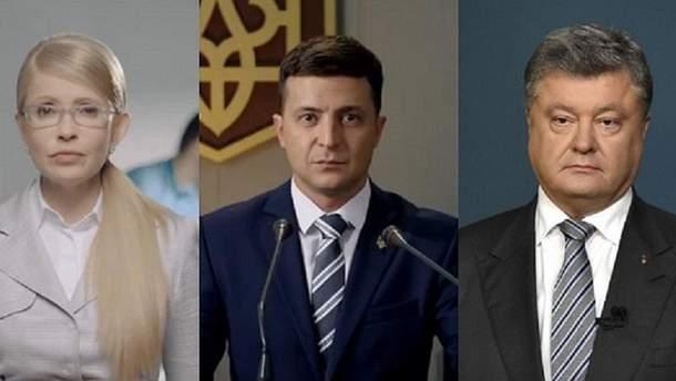 Тимошенко, Зеленський, Порошенко