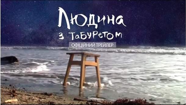 """Появился официальный трейлер фильма """"Человек с табуретом"""""""