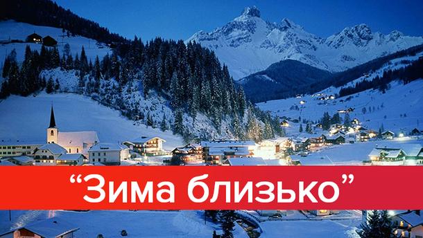 Winter is coming: как подготовиться к горнолыжному сезону еще осенью