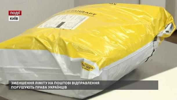 Зменшення ліміту на поштові відправлення порушують права українців