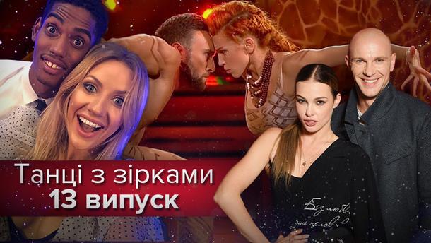 """""""Танці з зірками 2018"""" 13 випуск: чим запам'ятається півфінал шоу"""