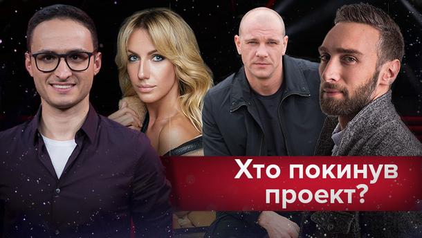 """""""Танці з зірками 2018"""" 13 випуск: хто покинув шоу"""