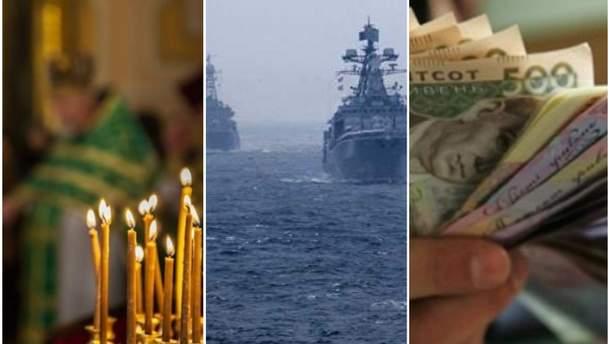 Главные новости 16 ноября: церковный скандал, новые угрозы от РФ и зарплаты украинцев