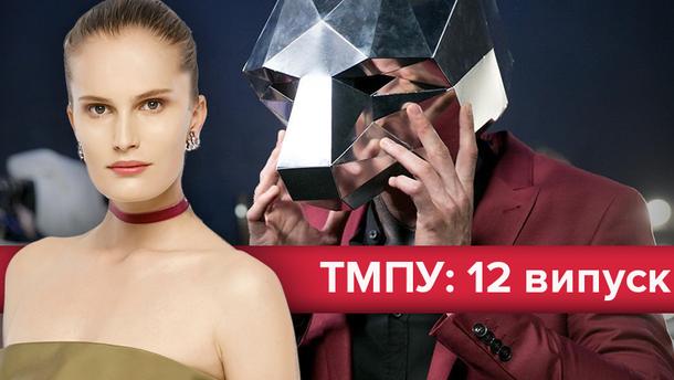 Топ-модель по-украински 2 сезон 12 выпуск