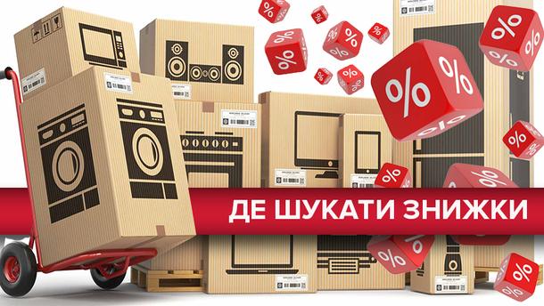 Чорна п'ятниця в інтернет-магазинах: де шукати знижки