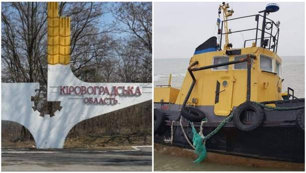 Головні новини 20 листопада: Кропивницька область в Україні і скандал із російською контрабандою