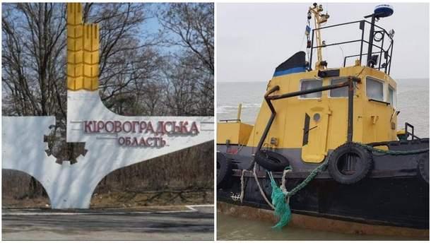 Главные новости 20 ноября: Кропивницкая область в Украине и скандал с российской контрабандой
