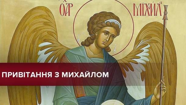 З Днем ангела Михайла: щирі привітання у Михайлів день у віршах та прозі