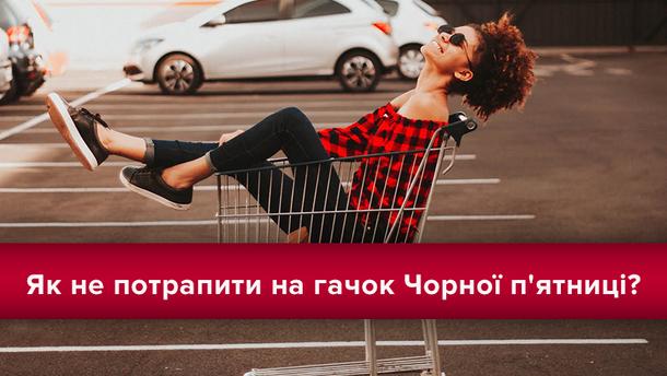 Чи вигідно купляти одяг у Чорну п'ятницю? Секрети шопінг-експерта