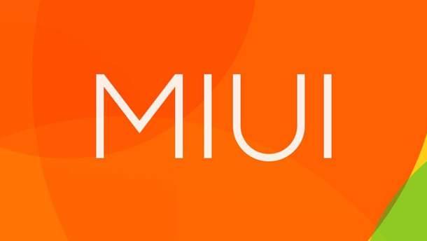 Які смартфони не отримають оновлення прошивки MIUI
