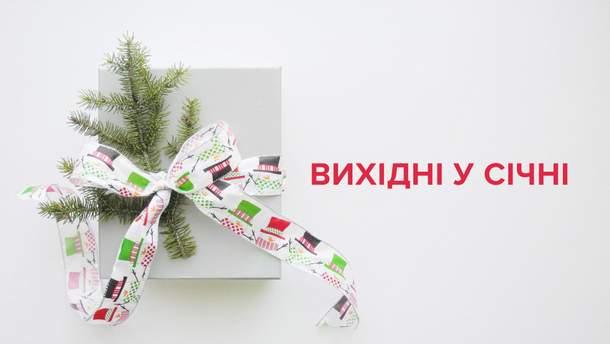 Выходные дни в январе 2019 в Украине: календарь
