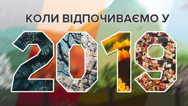 Вихідні дні-2019: календар свят в Україні