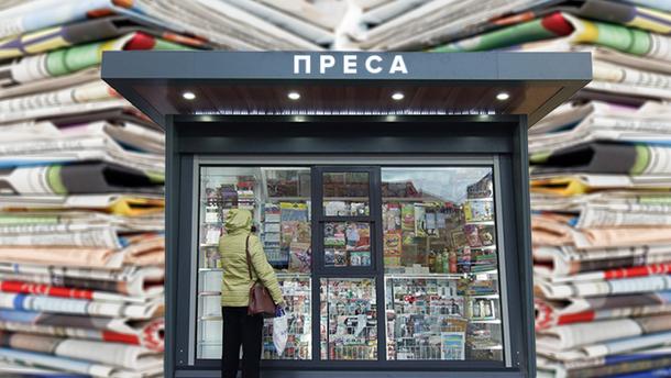 Сегодня лишь 33% газет выдаются на украинском языке