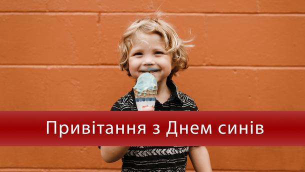 Международный День сыновей: искренние поздравления в стихах