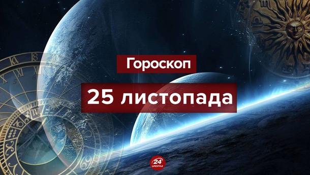 Гороскоп на 25 ноября для всех знаков зодиака