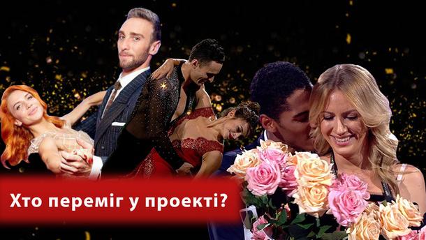 """""""Танці з зірками 2018"""" 14 випуск: хто переміг у шоу"""