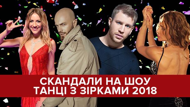 """""""Танцы со звездами 2018"""": самые курьезные моменты шоу"""