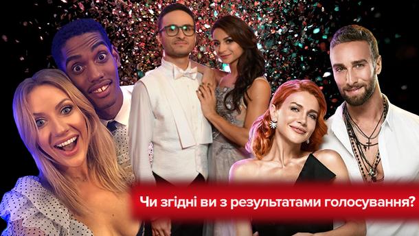 """""""Танці з зірками 2018"""": опитування"""