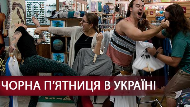 Чорна п'ятниця в Україні