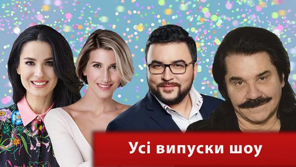 """""""Танцы со звездами 2018"""": все выпуски шоу"""