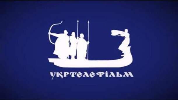 """Имущество """"Укртелефильма"""" повторно выставлено на аукцион"""
