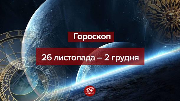 Гороскоп на неделю 26 ноября-2 декабря 2018 для всех знаков Зодиака
