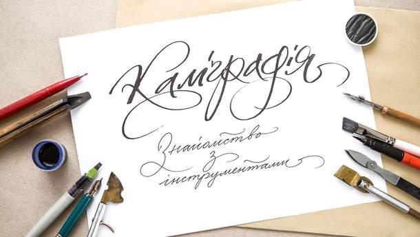 Чем полезна каллиграфия