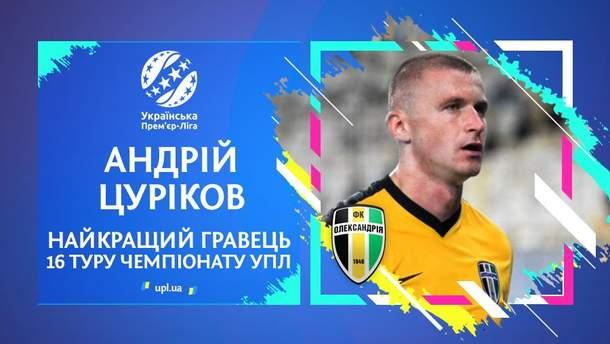 Андрей Цуриков – лучший игрок 16 тура УПЛ