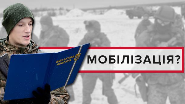 Военное положение в Украине 2018 и мобилизация: кому и когда нужно идти в военкомат