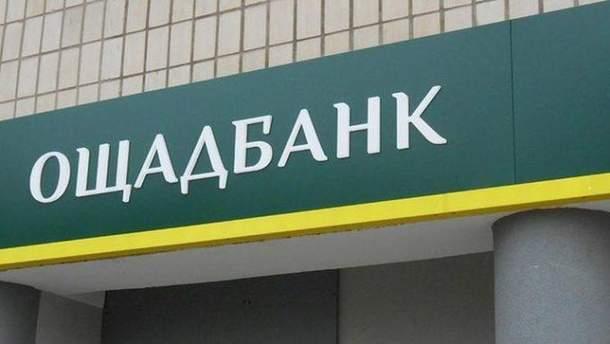 Ощадбанк отсудил уРФ $1,3 млрд заубытки вКрыму