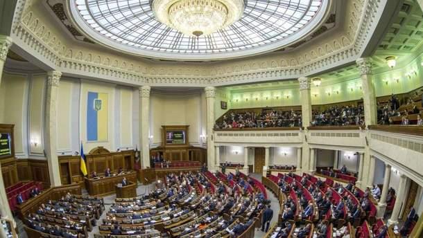 Верховнач Рада Украины