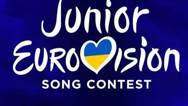 Дитяче Євробачення-2018
