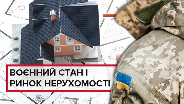 Воєнний стан і ринок нерухомості