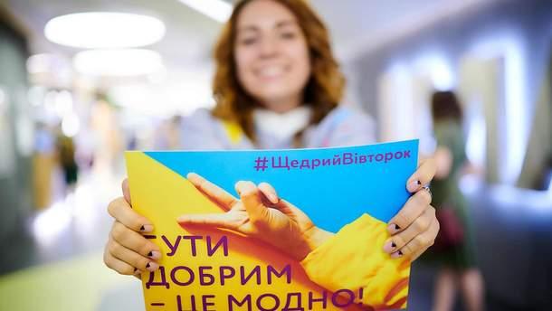 Всеукраинский День добрых дел