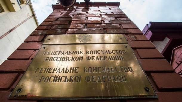 Генеральне консульство РФ у Львові