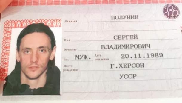 Сергей Полунин получил гражданство России