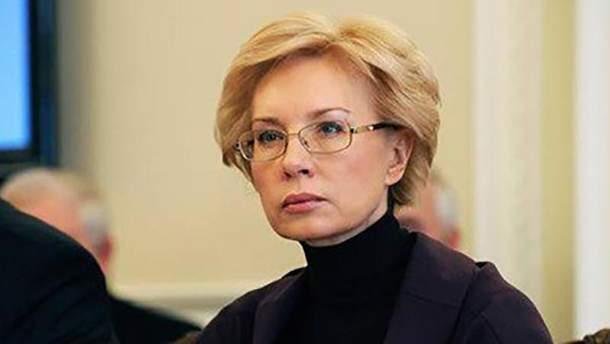 Уполномоченная Верховной Рады Украины по правам человека