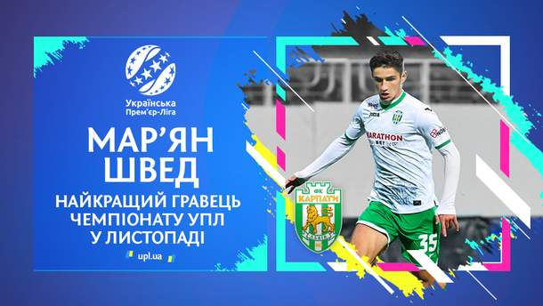 Мар'ян Швед – найкращий футболіст УПЛ у листопаді