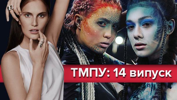 Топ-модель по-украински 14 выпуск - смотреть онлайн 2 сезон