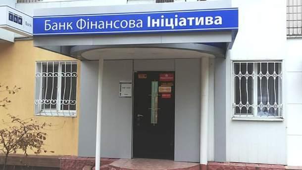 """Рішення НБУ про відкликання генліцензії на валютні операції банком """"Фінансова ініціатива"""" є нелогічним, – ФГВФО"""