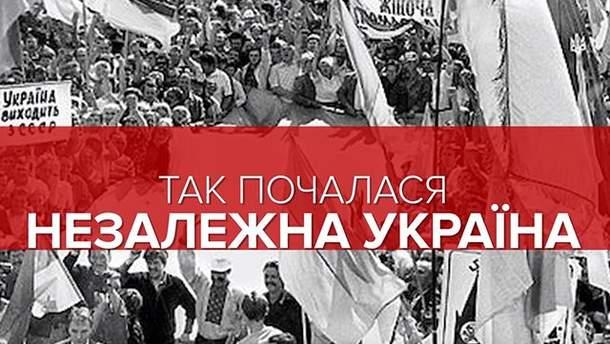 Україна відзначає 27-у річницю проведення референдуму за незалежність