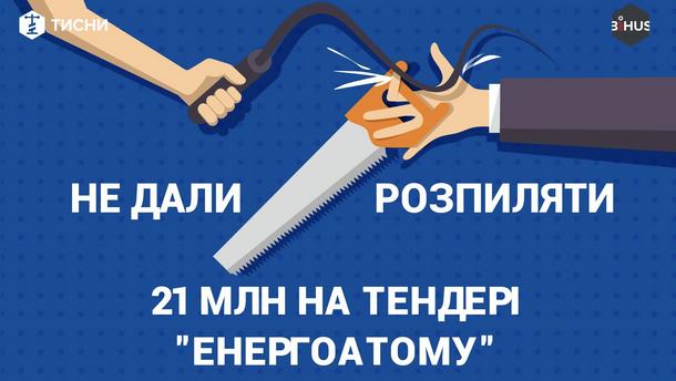 """Журналісти та юристи викрили корупційну схему учасників тендеру """"Енергоатому"""""""