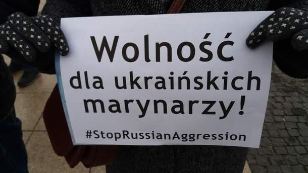 В Польше протестовали против агрессии России на Азове