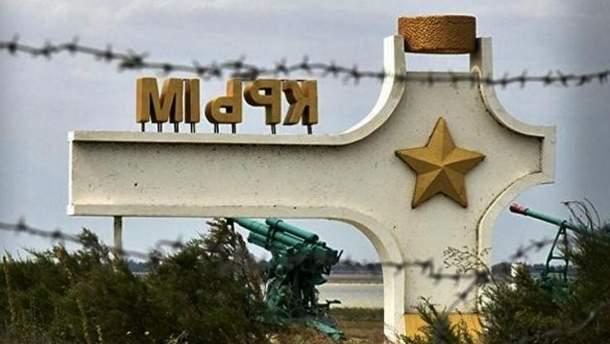 Книга рекордів Гіннесса назвала анексований Севастополь російським