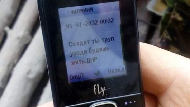 SMS-рассылка фейков и пропаганда от России: быстро, просто, эффективно